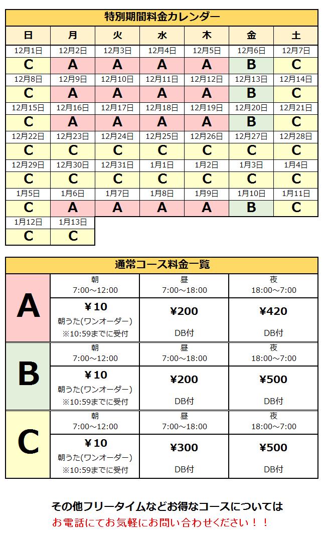 本八幡北口店 WEB画像2019.12.png