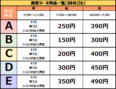 WEB料金表2.png