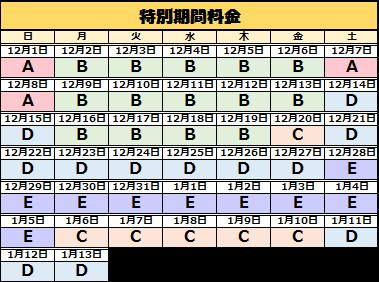 WEB料金表1.png