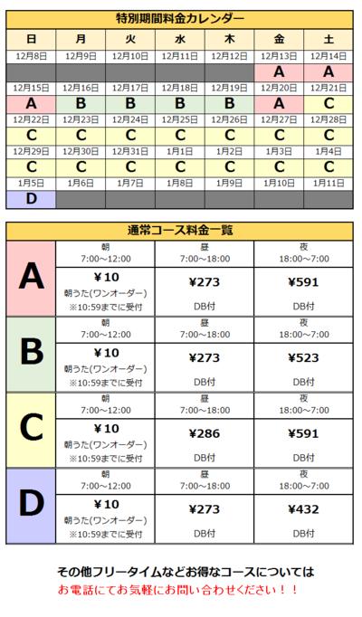 千葉駅前・千葉中央 2019.12 WEB料金表 (1).png
