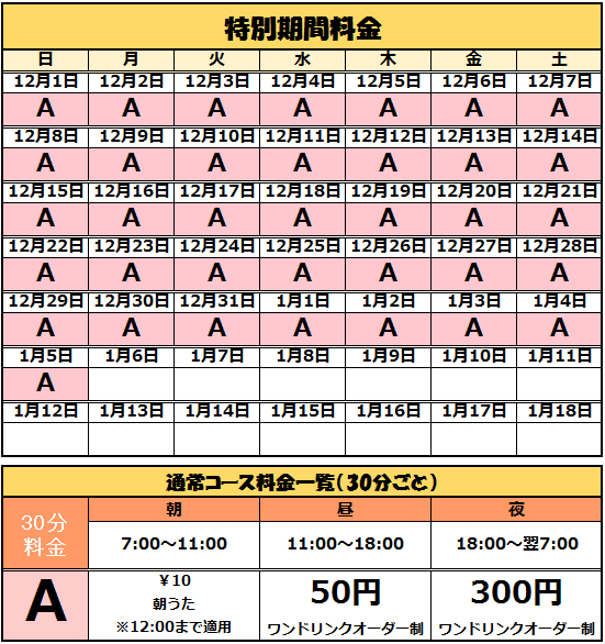 24条webカレンダー.png