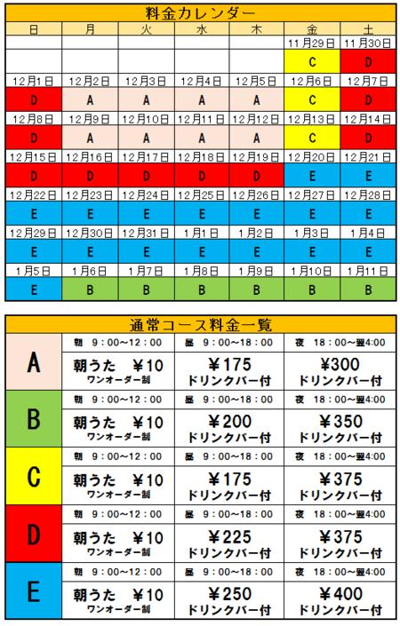 【魚津店】ホームページ料金表.png