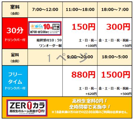 【前橋本店】WEB料金表.png