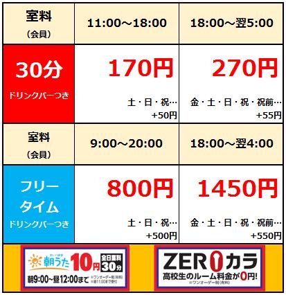 【二本松店】WEB料金表20200114~.png