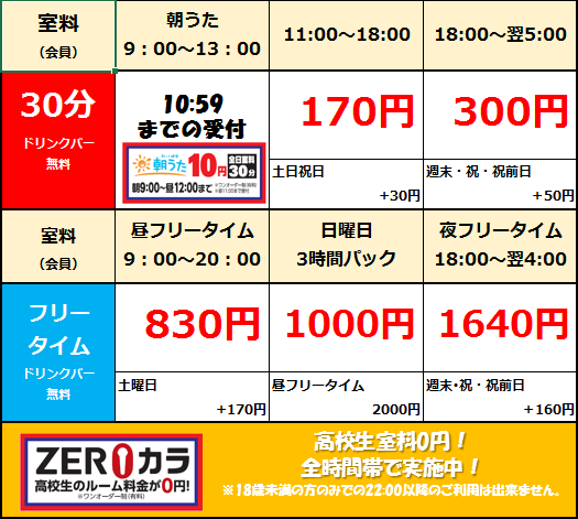 20200108web料金表.png