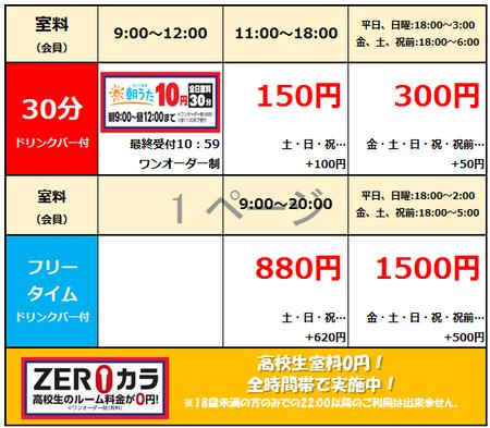 【前橋エキータ店】WEB料金表.png
