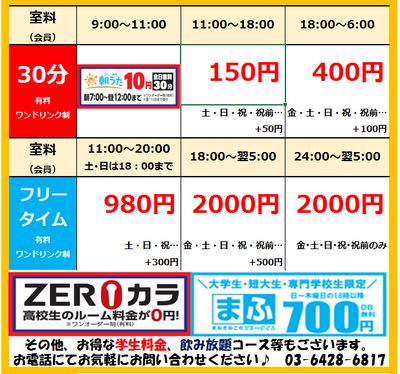 蒲田西口店 Web料金表 2020.1.png
