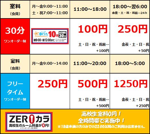 【かごはら店】WEB料金表.png