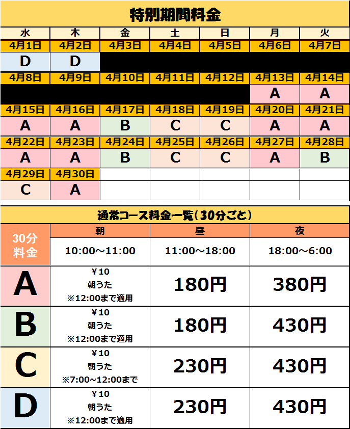 4月度料金表.png