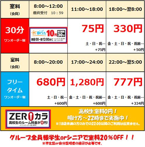 おまねきweb(通常料金).png
