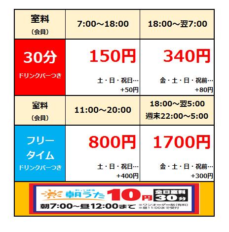 本八幡北口店WEB料金表.png