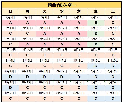 料金カレンダー※8月9日更新.png