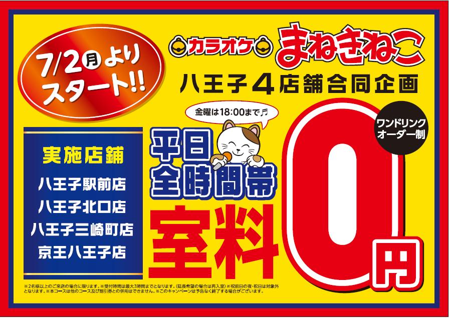 まねきねこ八王子4店舗.png