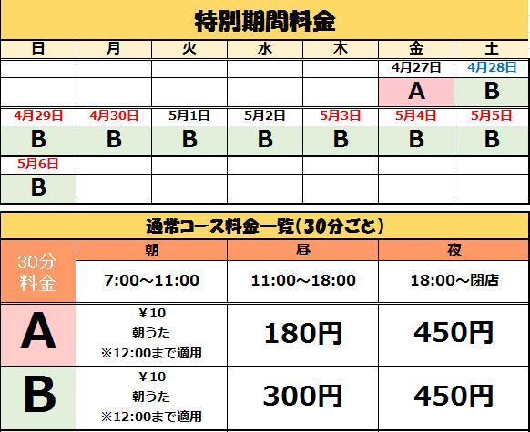 八木GW HP.png