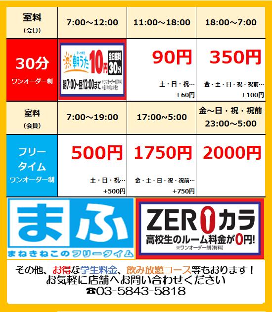 【笹塚テラス店】WEB料金表.png
