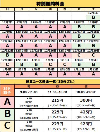 【三条本町店】冬季料金トリミング.png