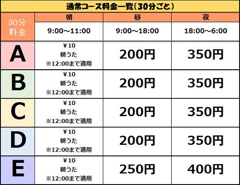 特別期間②料金表.png