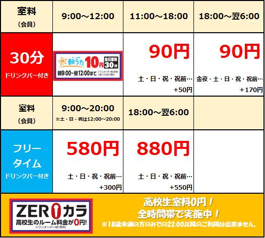 WEB料金表30分90円.png