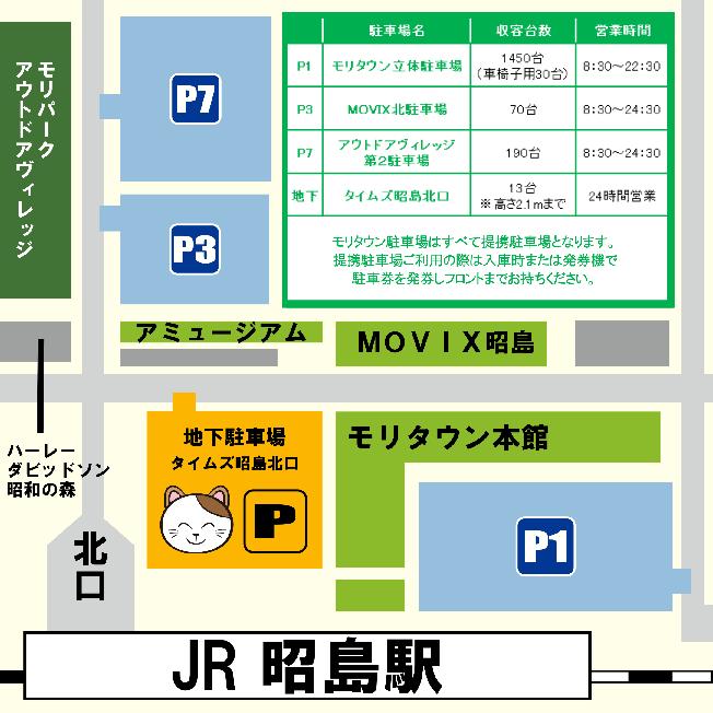 昭島駐車場4.png
