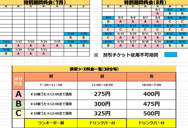 横川夏季WEB.png