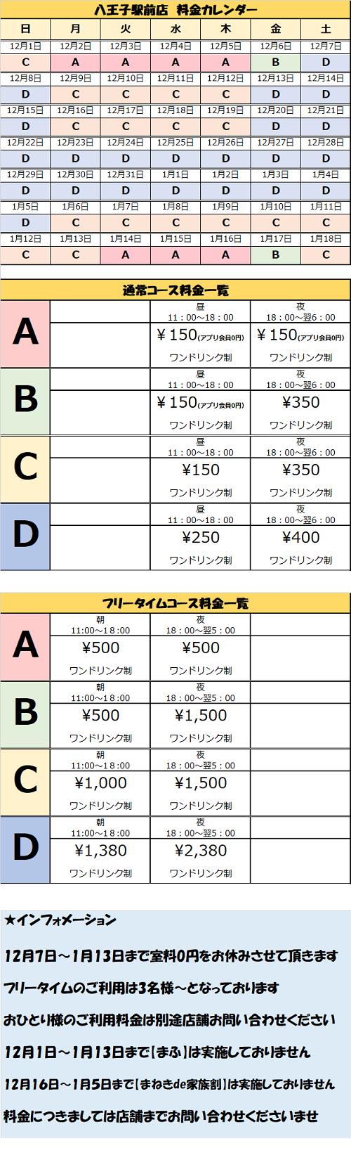 八王子駅前 特別.png