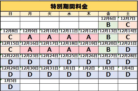 大橋カレンダー.png
