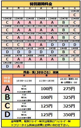 【龍ヶ崎店】12月料金表.png