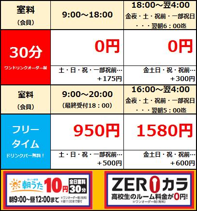 【仙台中田店】2018.4.14料金表.png
