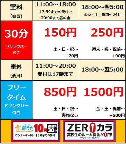 【西条中央店】通常WEB料金表.png
