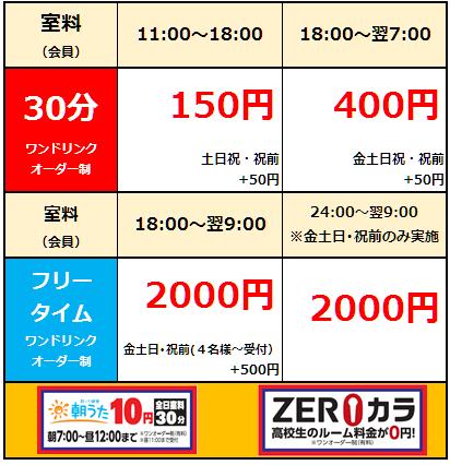 8月19日から料金.png