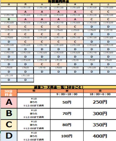 年末WEBカレンダー.png