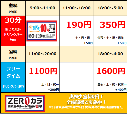 水戸WEB0112.png