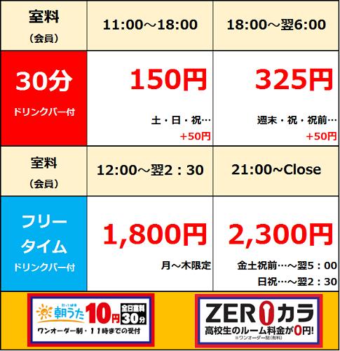 【光島田店】WEB料金表 通常.png