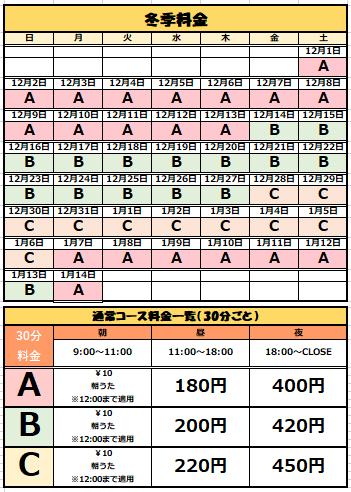 【五泉店】冬季料金修正.png