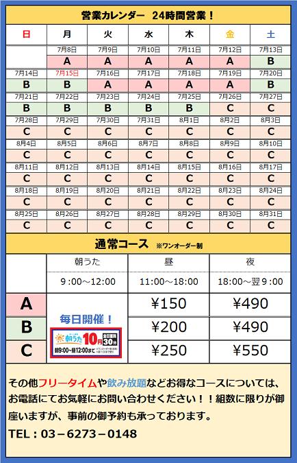新宿東南口店.png