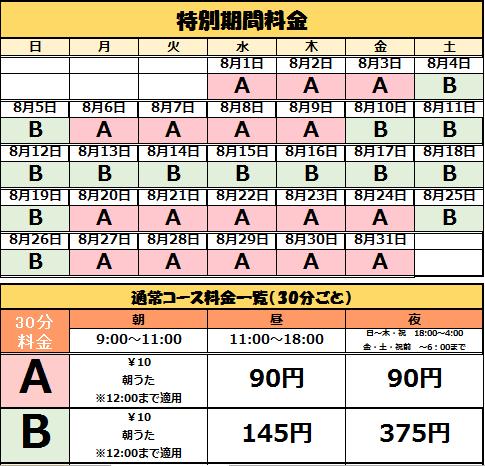 H30年夏季料金.png