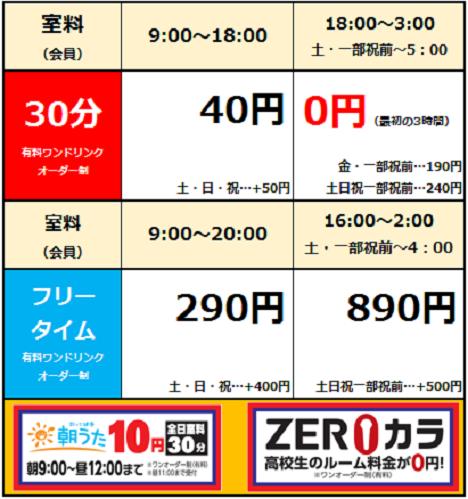 0円アピールバージョン.png