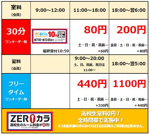 【安中店】WEB料金表10.07~.png