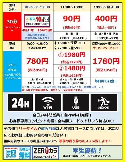 新宿店舗 WEB料金0422.jpg