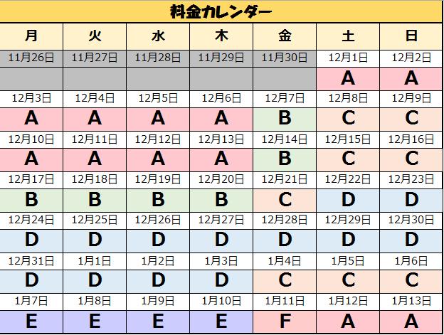 【船橋駅前店】年末年始カレンダー.png