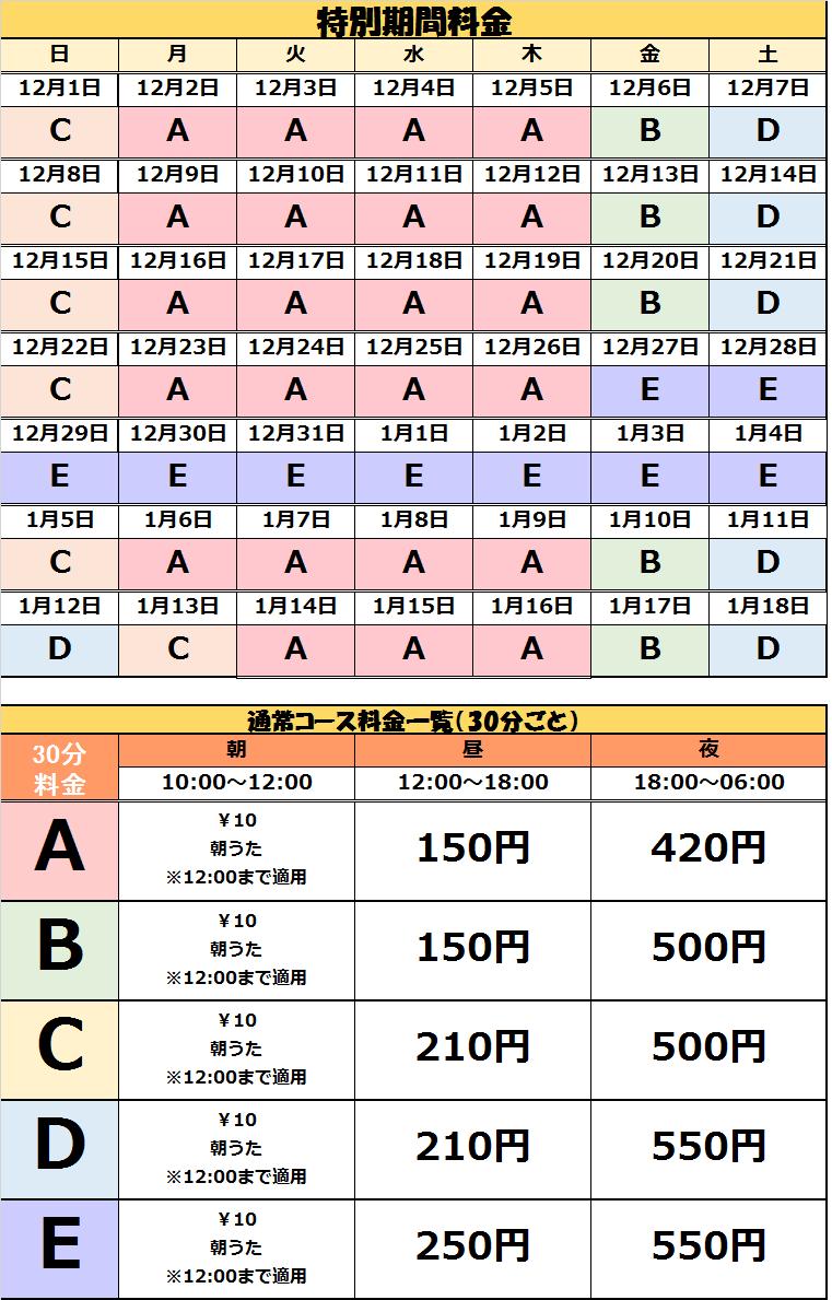 長野権堂.PNG