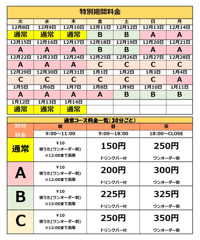 【新潟吉田.png