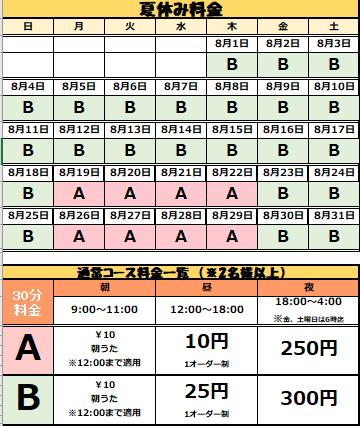 【札幌月寒店】料金表フォーマット_特別期間2019726.png