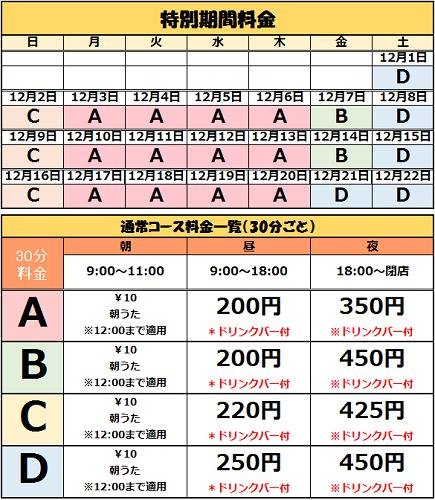 18年12月Web料金カレンダー.png