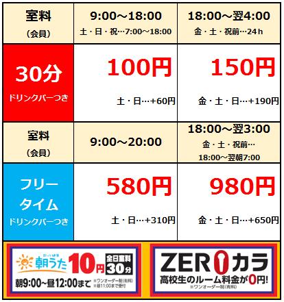 【尾西店】夏休み料金 8月3日~.png