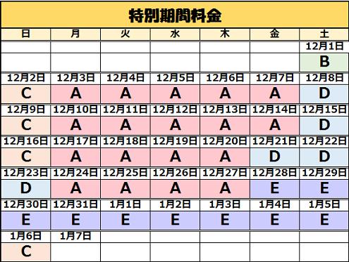 特別期間①料金表.png