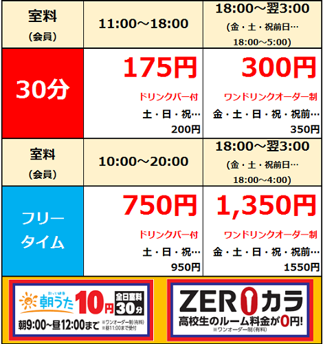2020.1.27~web料金.png