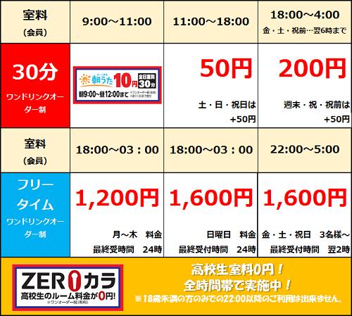 【観音寺店】Web料金表(2018年1月9日~).png