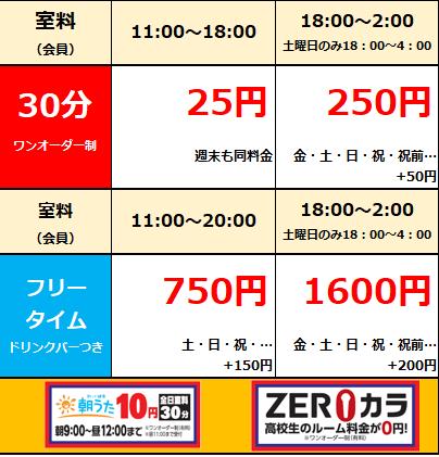 函館港町店WEB料金.png