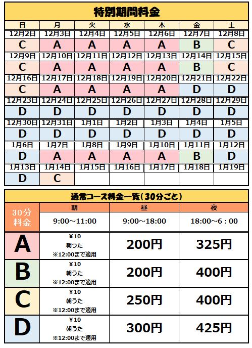 広島八木 料金表.PNG